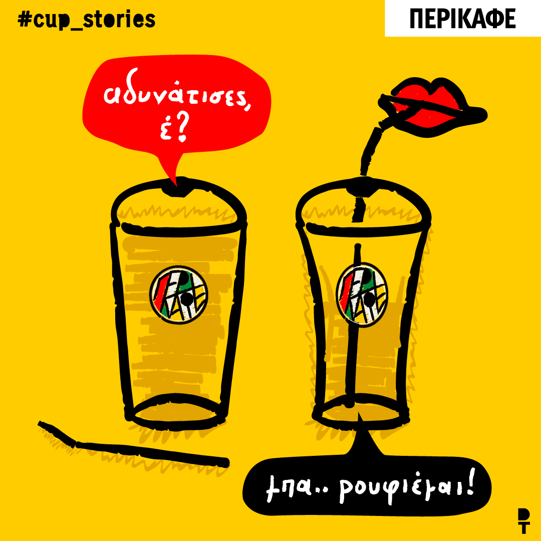 cup_stories_01B