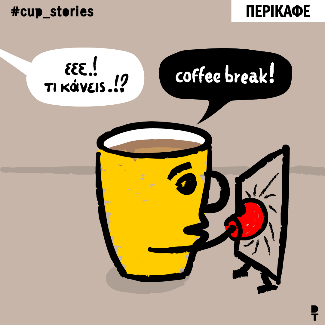 cup_stories_04_Coffee_break