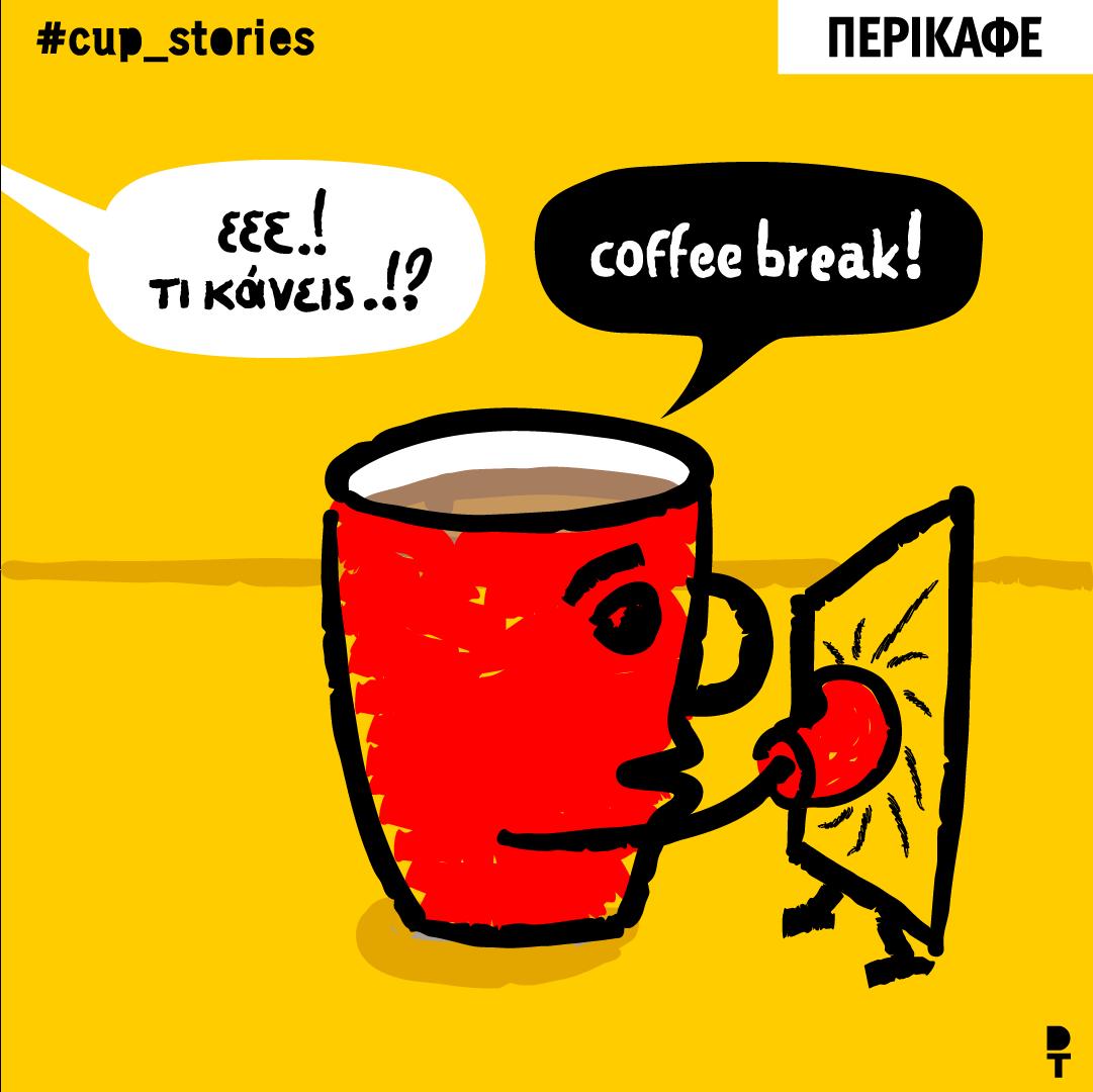 cup_stories_04_Coffee_break2