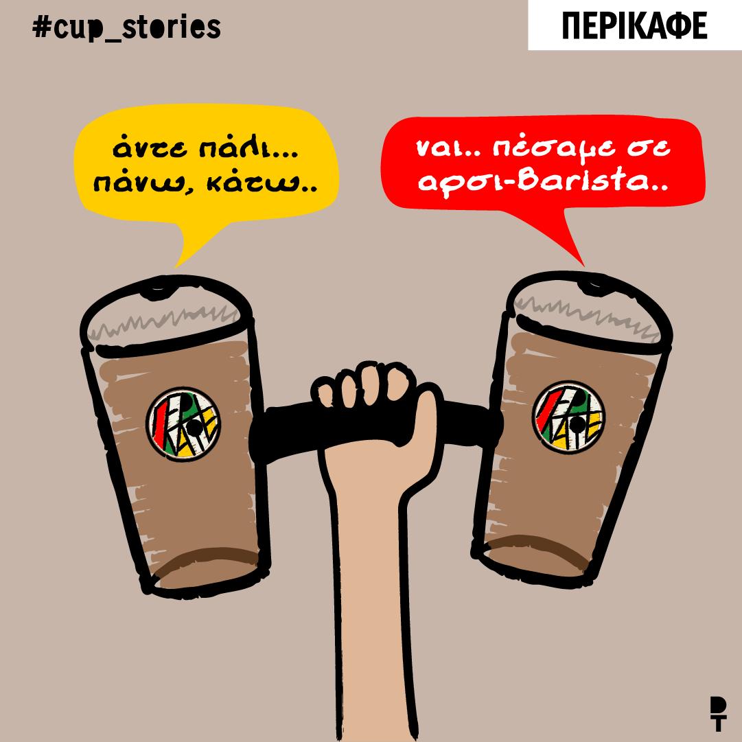 cup_stories_Arsi-Barista-2