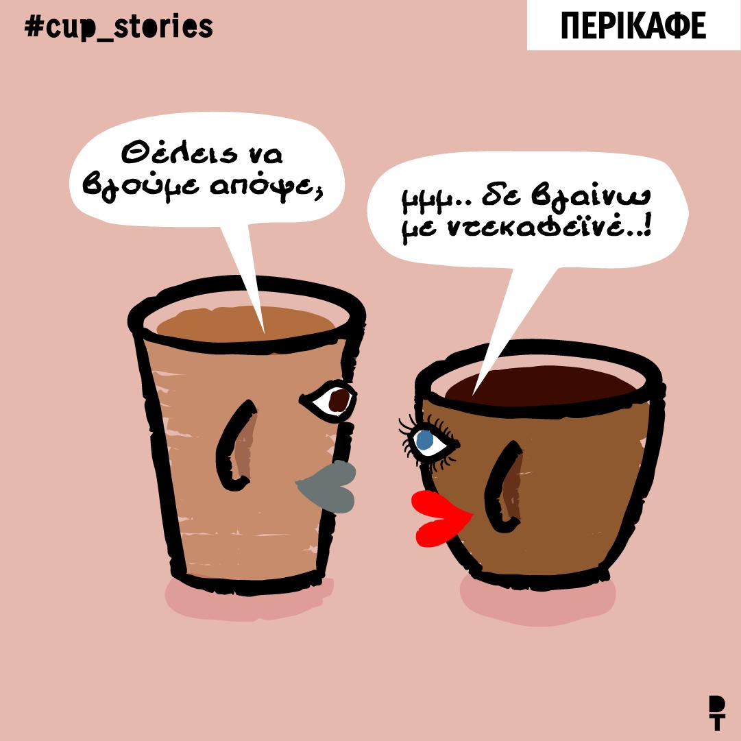 cup_stories_decaf1-2